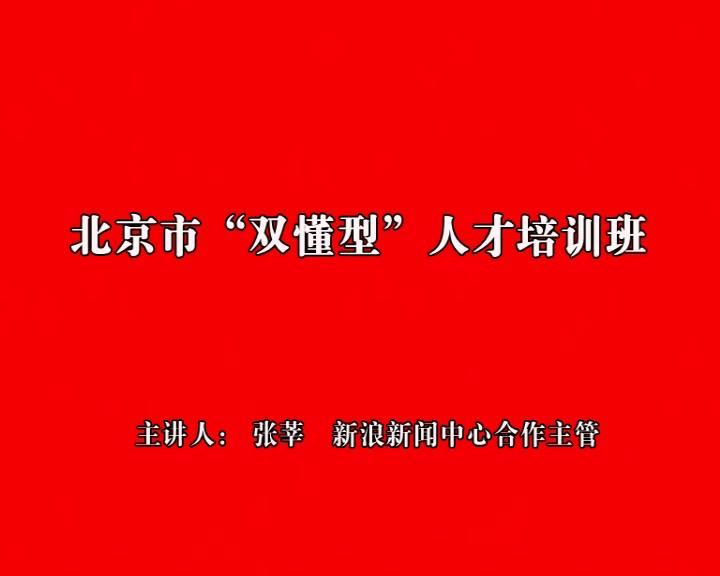 """""""双懂型""""人才培训班 张莘"""