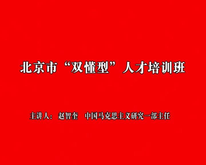 """""""双懂型""""人才培训班 赵智奎"""