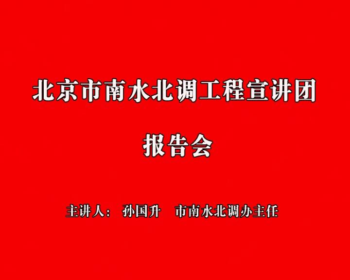 南水北调工程宣讲团报告会
