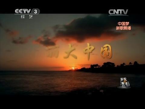《美丽大中国》