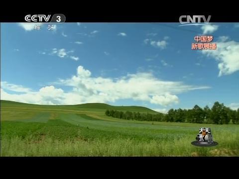 《站在草原望北京》