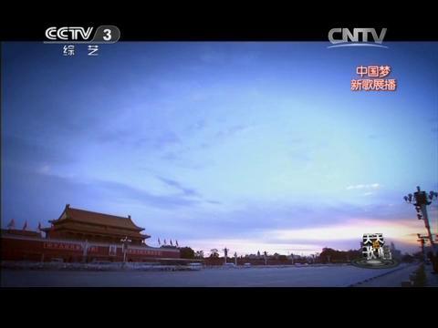 《北京时间》