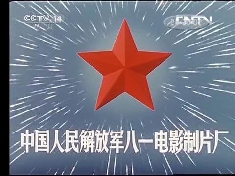 闪闪的红星