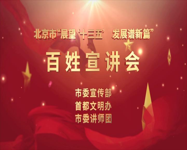 """北京市""""展望'十三五' 发展谱新篇"""" 系列百姓宣讲活动丰台专场"""