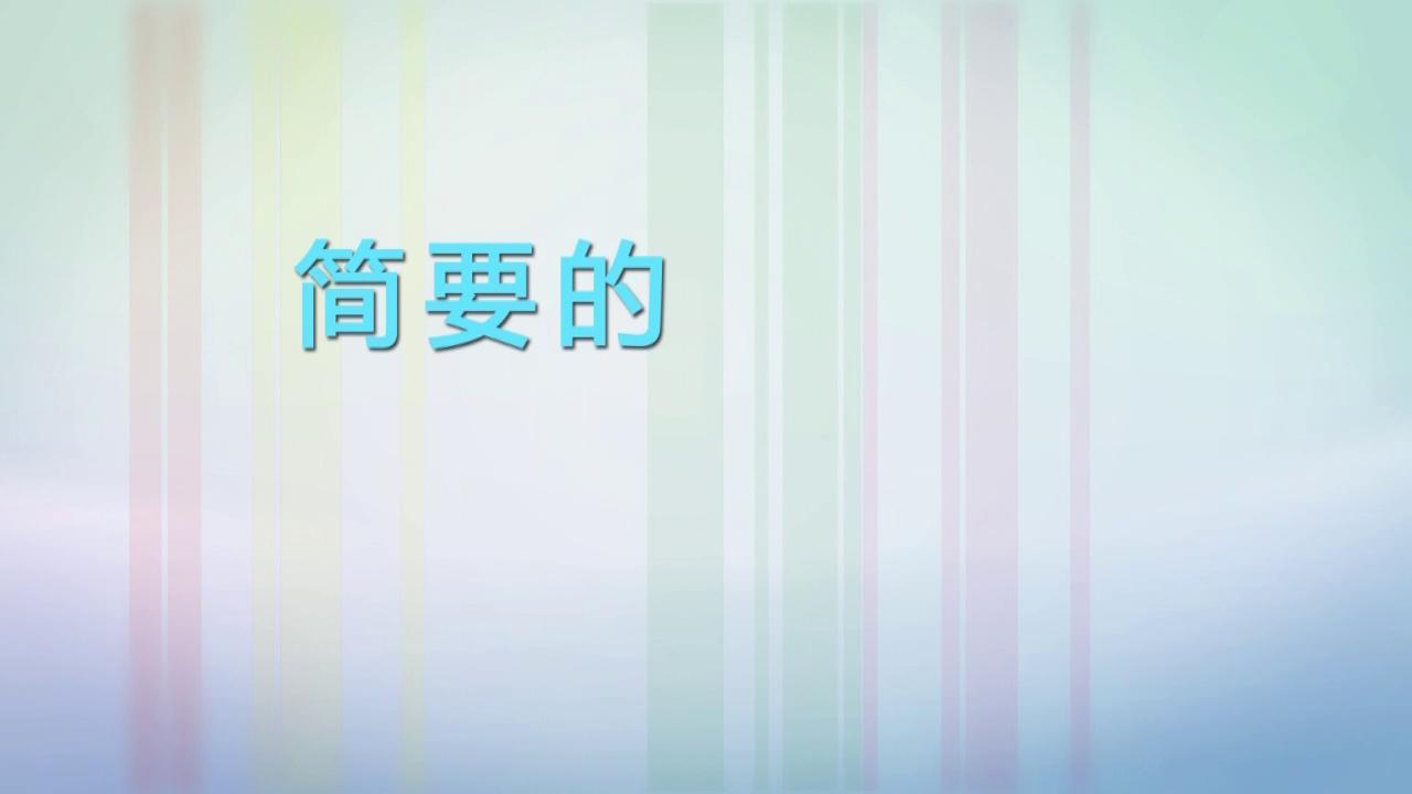 顺应潮流 振兴中华—纪念民主革命先驱孙中山先生诞辰150周年