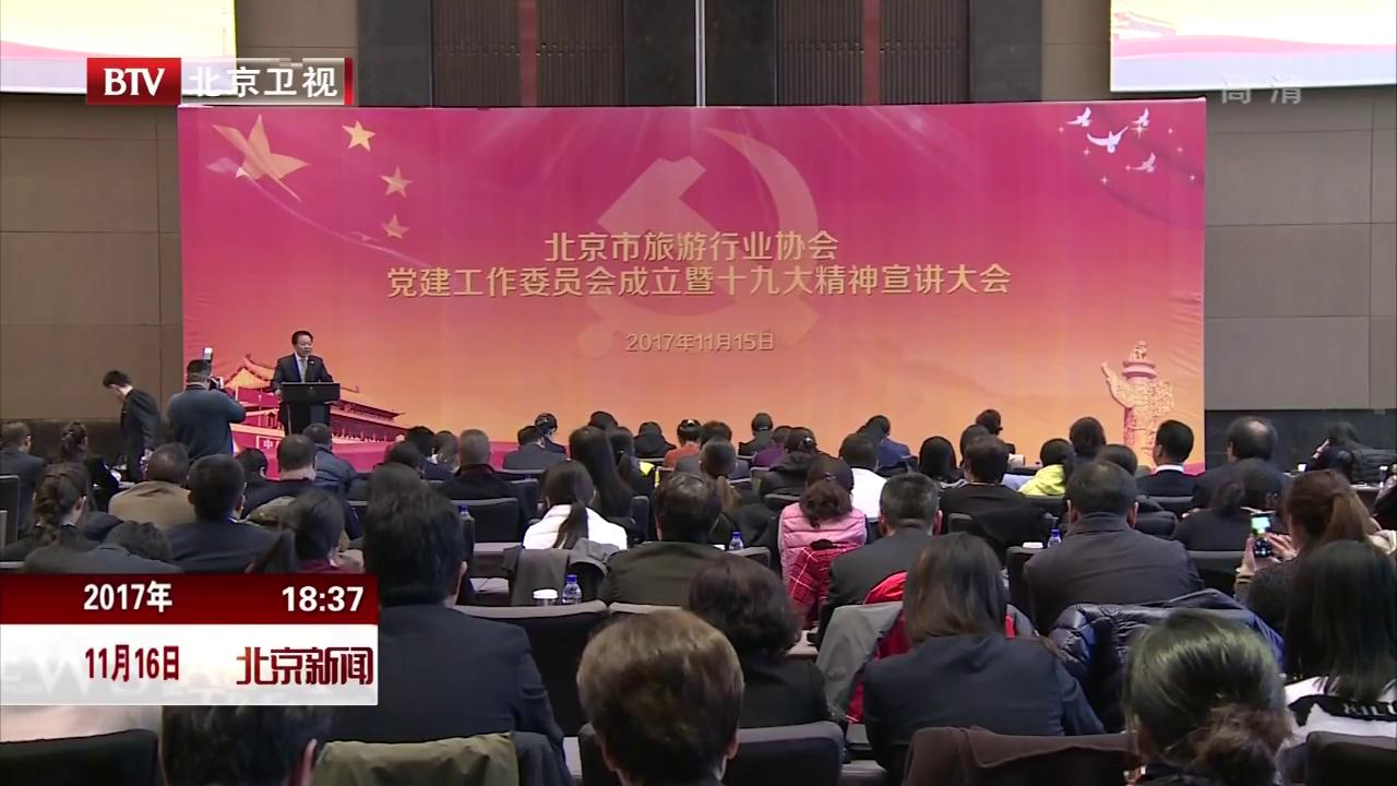 北京市旅游行业协会十九大精神宣讲大会举行
