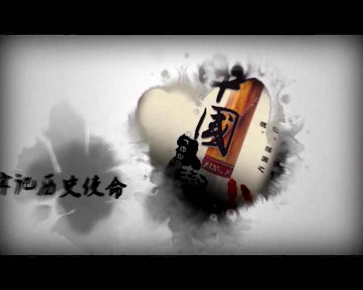 中国传统书画艺术的审美理想和士大夫的人文情怀