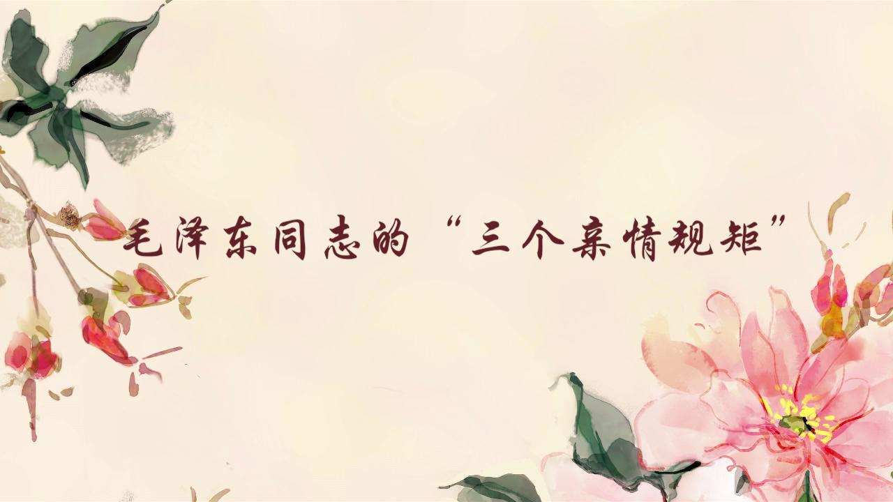 """毛泽东同志的""""三个亲情规矩""""系列微讲堂之念旧不为旧谋私利"""