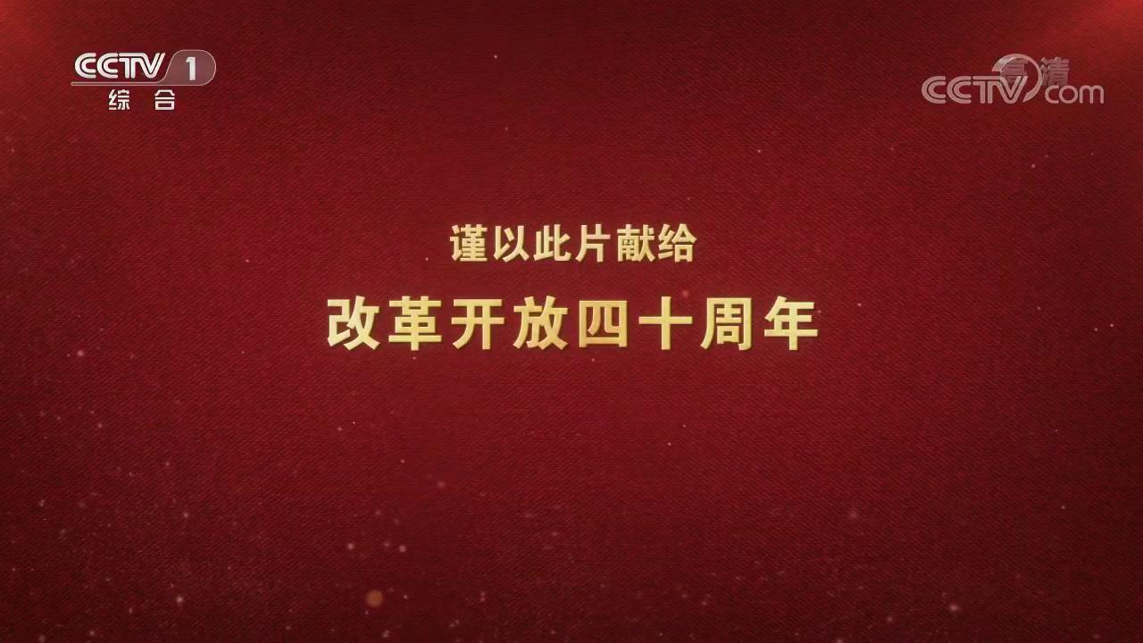 《必由之路》第四集 力量之源