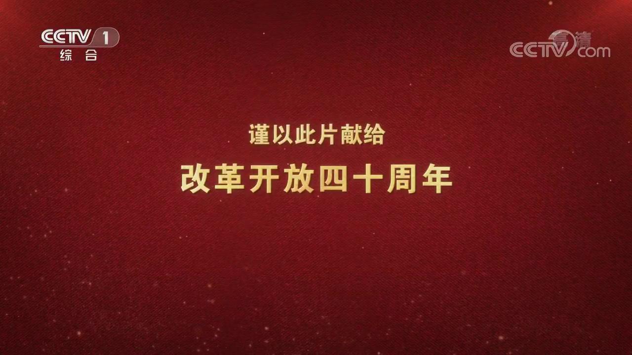 《必由之路》第五集 立国之本