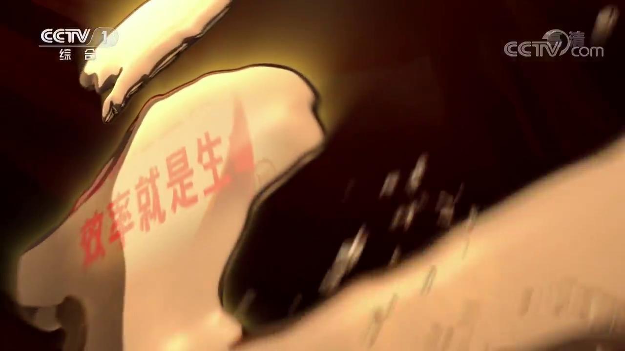 大型政论专题片《必由之路》第八集 共同命运