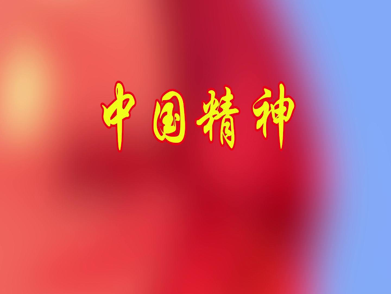 【壮丽70年 奋斗新时代】中国精神