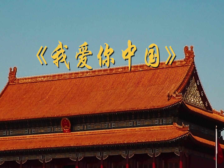 《我爱你中国》献礼新中国成立70华诞