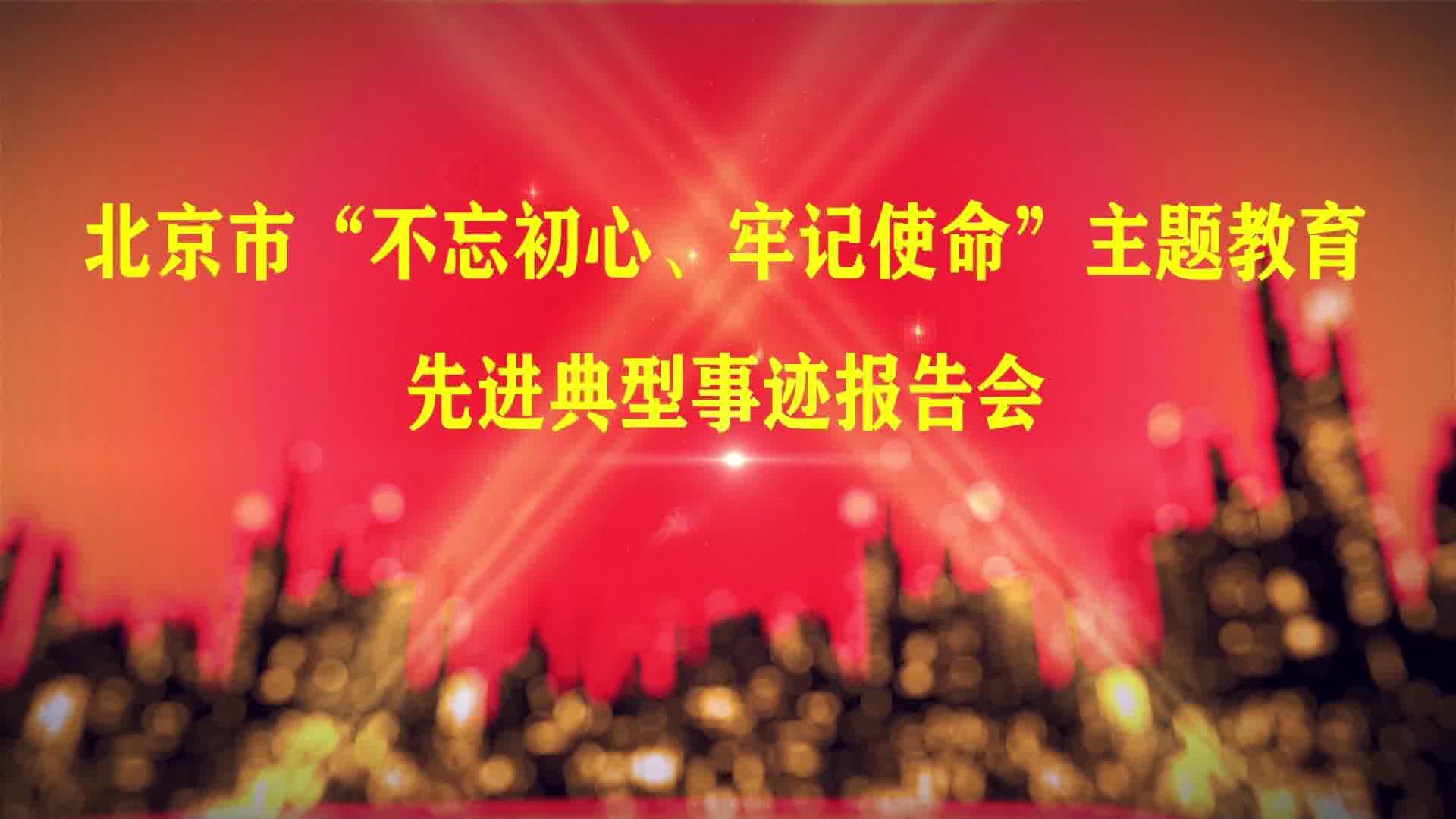 """北京市""""不忘初心、牢记使命""""主题教育先进典型事迹报告会(1)"""