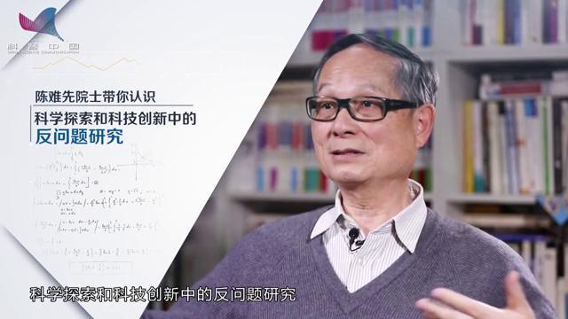 陈难先院士: 科学探索和科技创新中的反问题研究