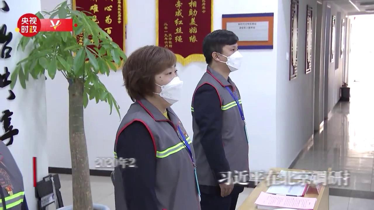 视频丨习近平在北京调研指导新冠肺炎疫情防控工作