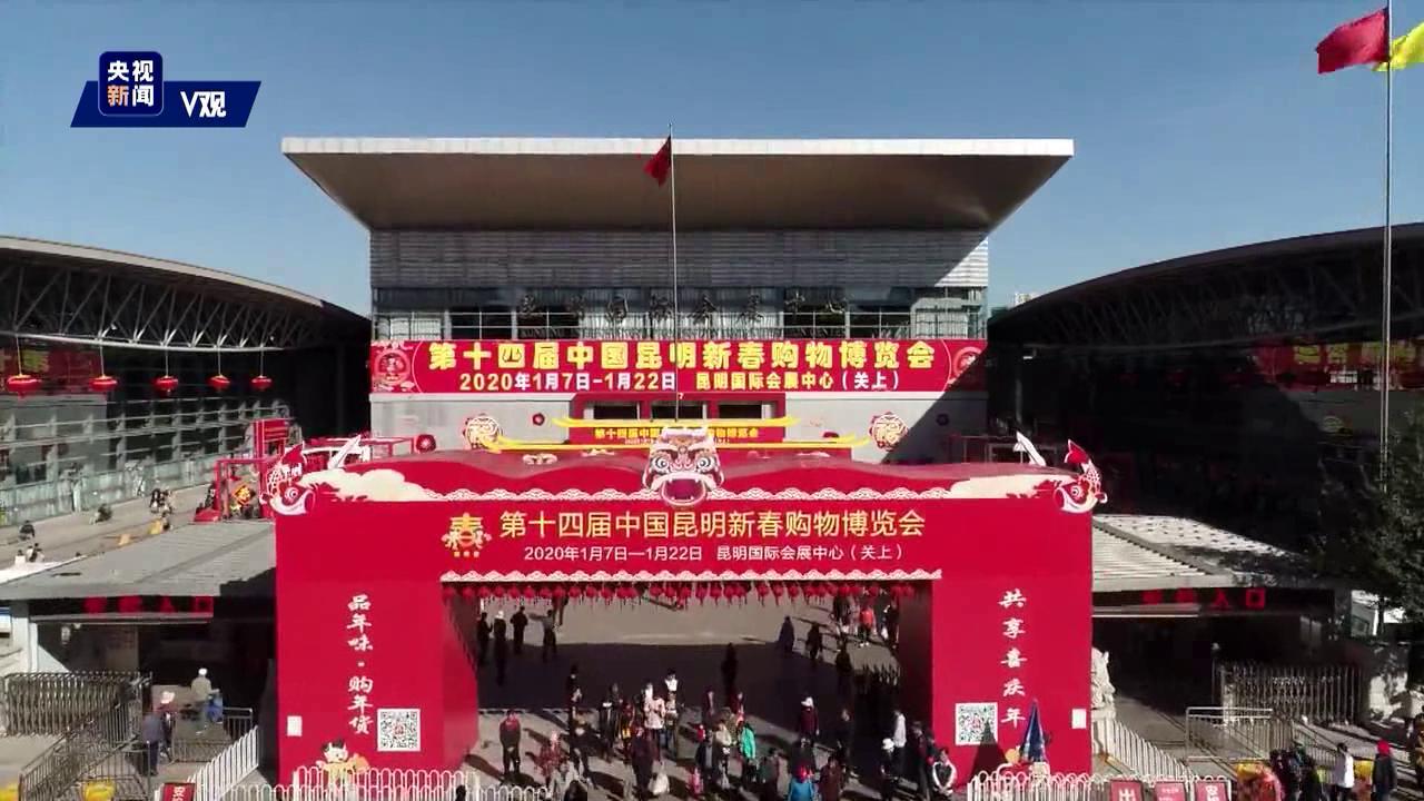 视频丨习近平考察昆明新春购物博览会 向全国各民族人民致以新春祝福