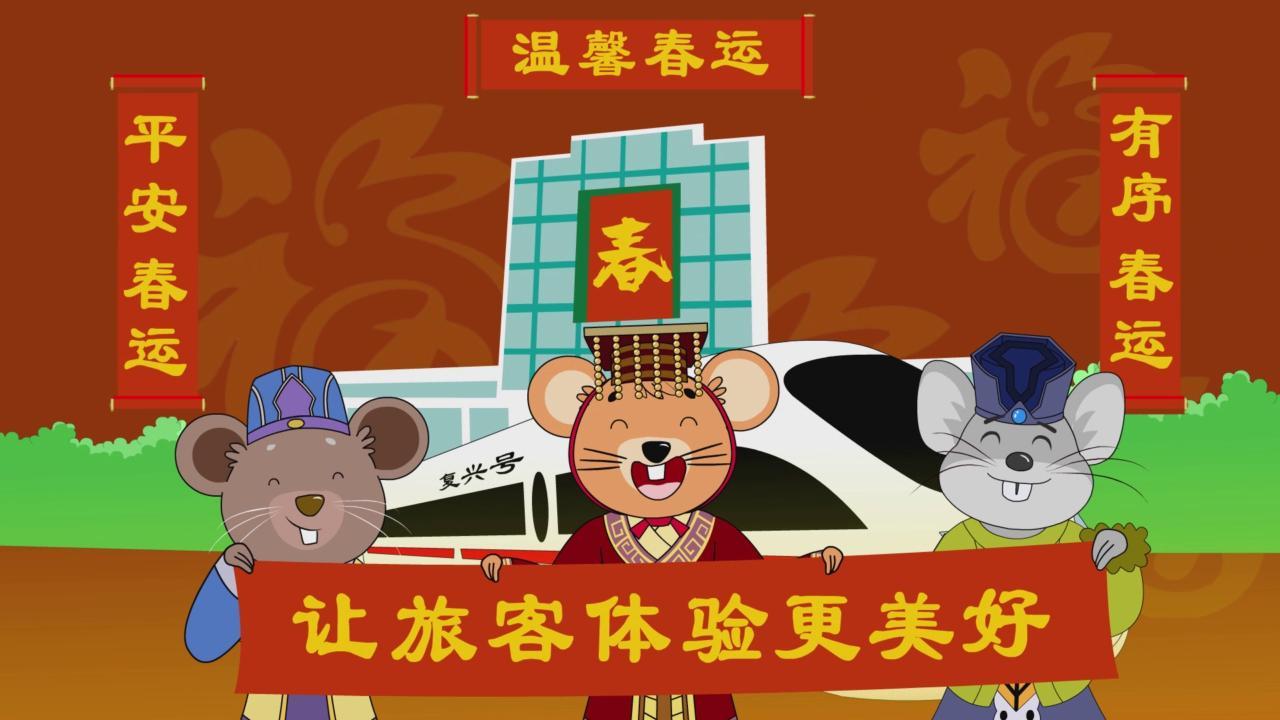 动画 | 春运旅途之鼠年非你莫属《非你莫属》