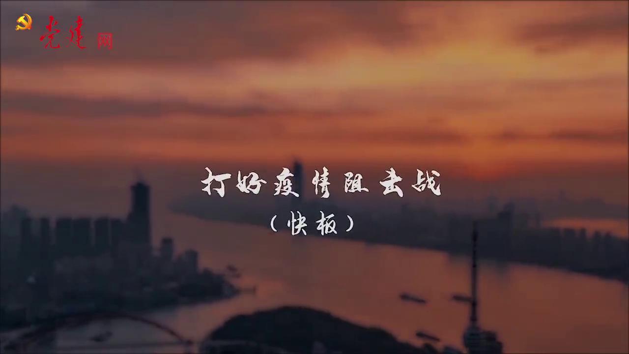 党建文艺丨《打好疫情阻击战》快板视频