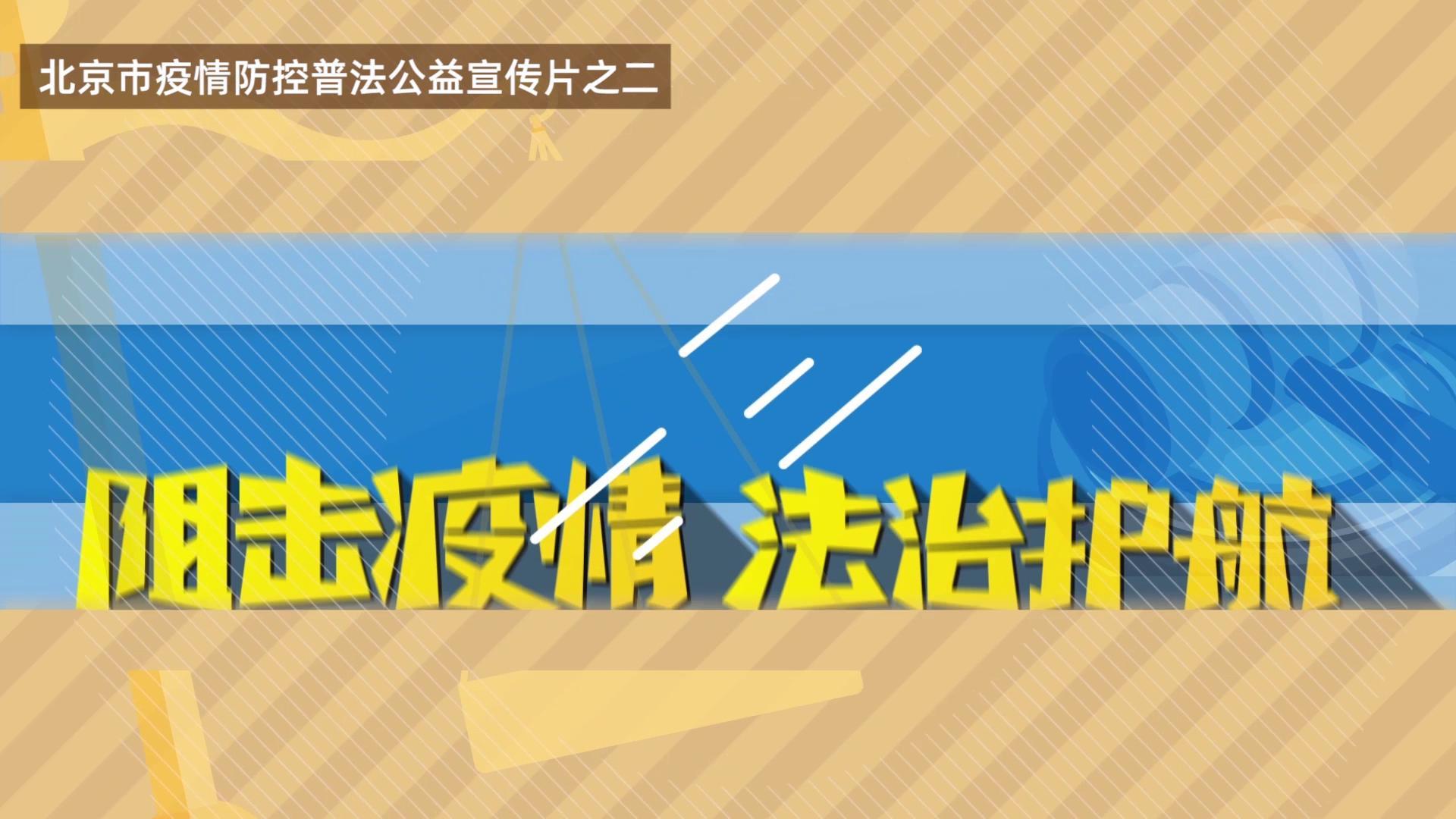 北京市疫情防控公益普法宣传片之二