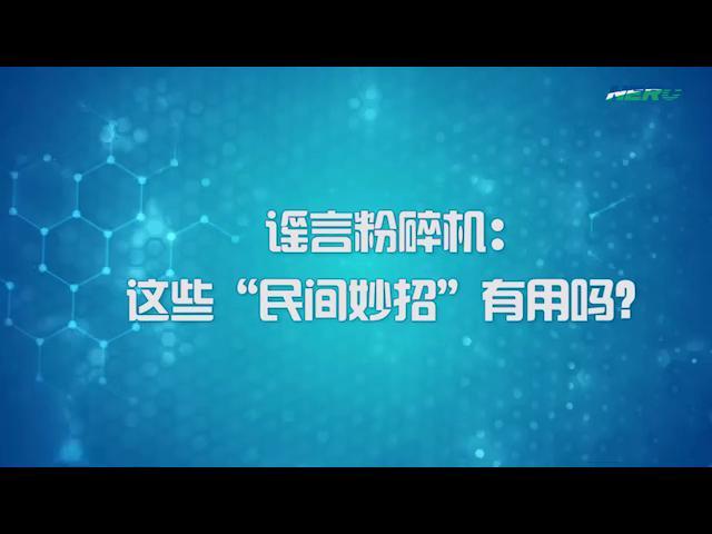 """国家数字化学习资源中心新冠病毒防控公益课程:谣言粉碎机:这些""""民间妙招""""有用吗?"""