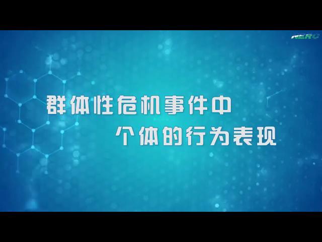 国家数字化学习资源中心新冠病毒防控公益课程:群体性?;录懈鎏宓男形硐? /><span class=