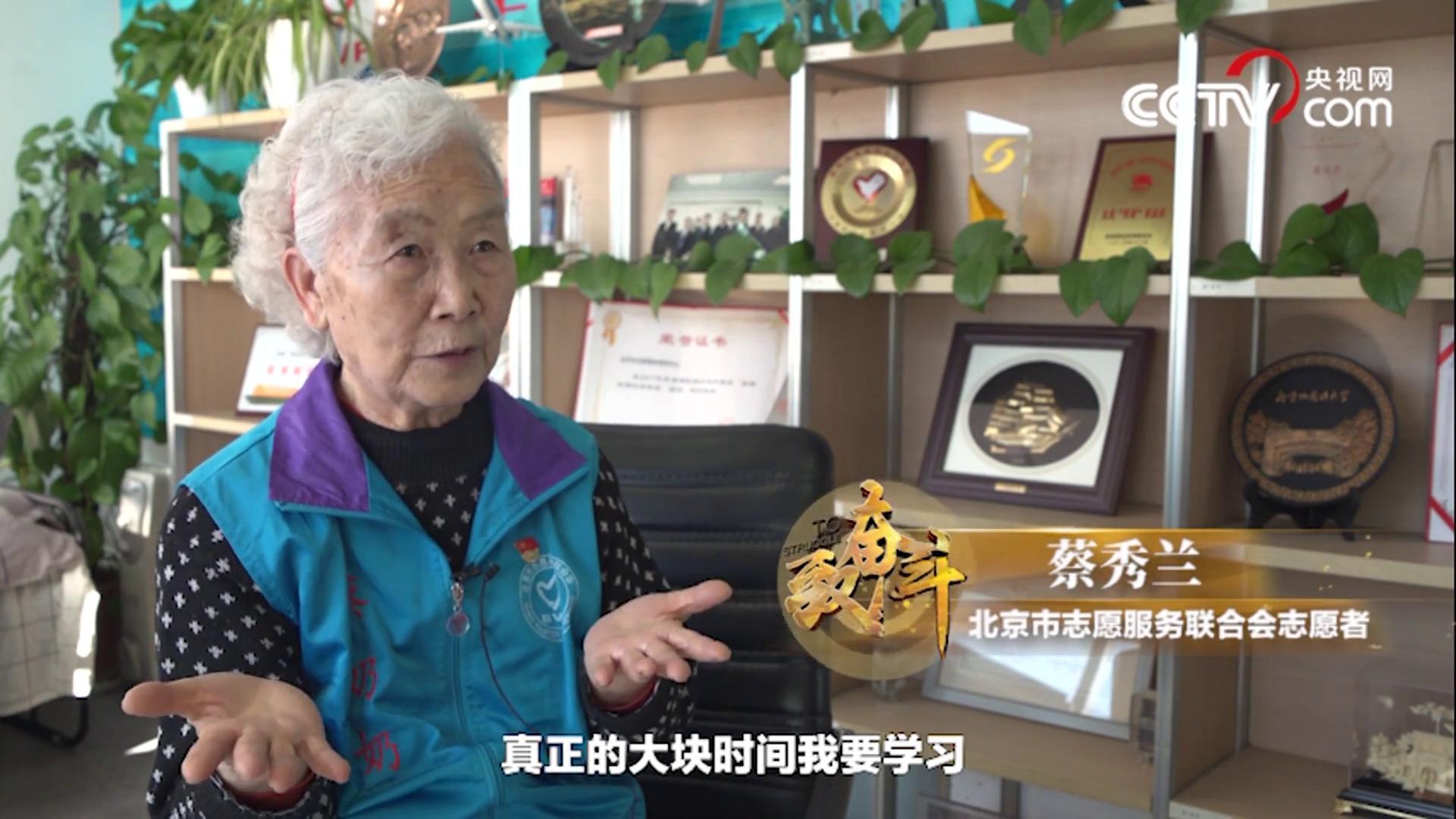 高龄志愿者蔡秀兰:10年、28000小时,用生命影响生命