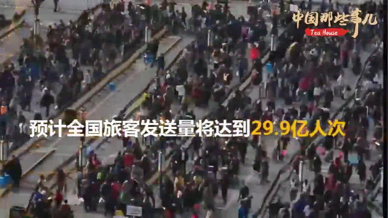 【中国那些事儿】春运十年 世界见证中国速度与温情