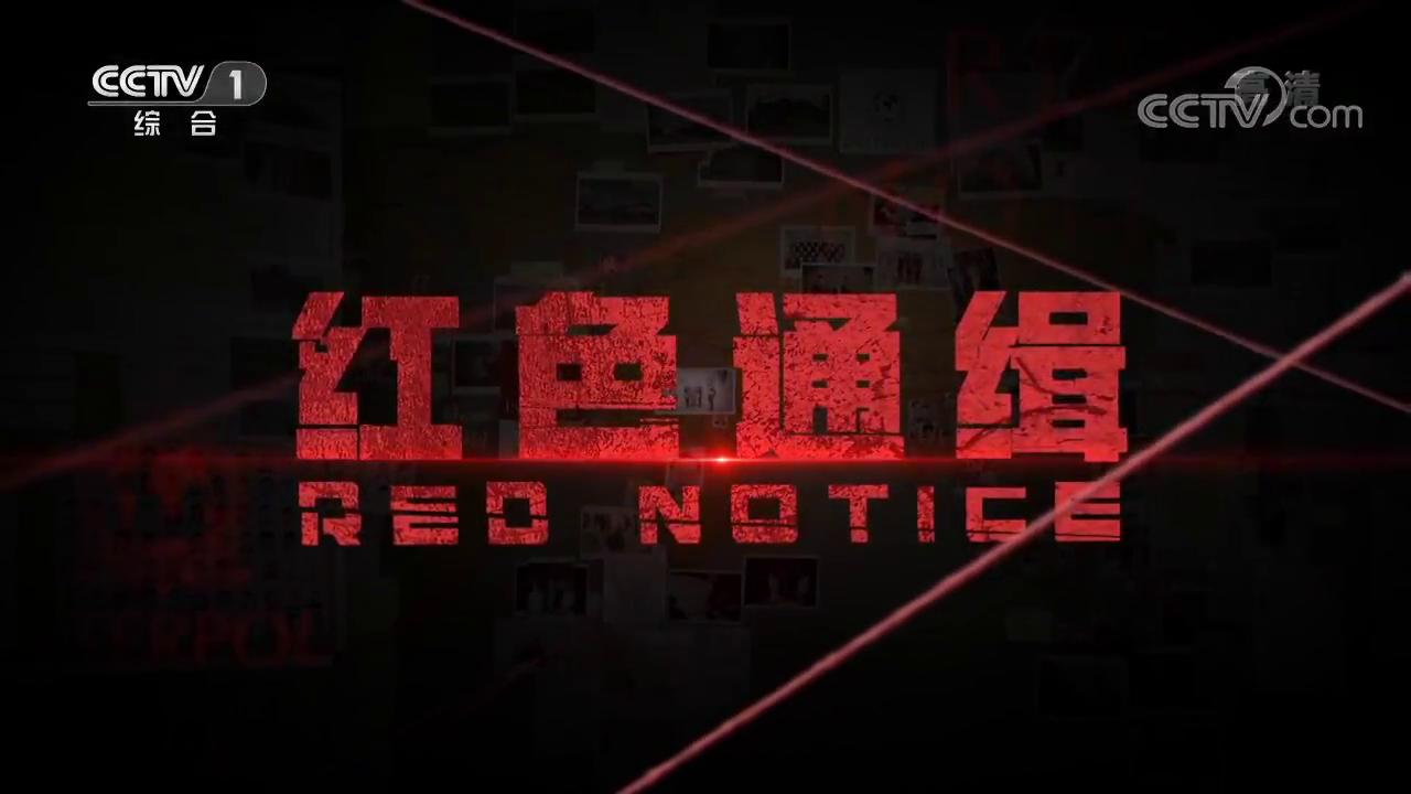 《红色通缉》 第五集 筑坝