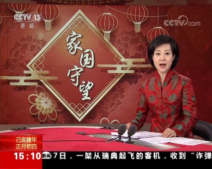 [新闻直播间]家国守望