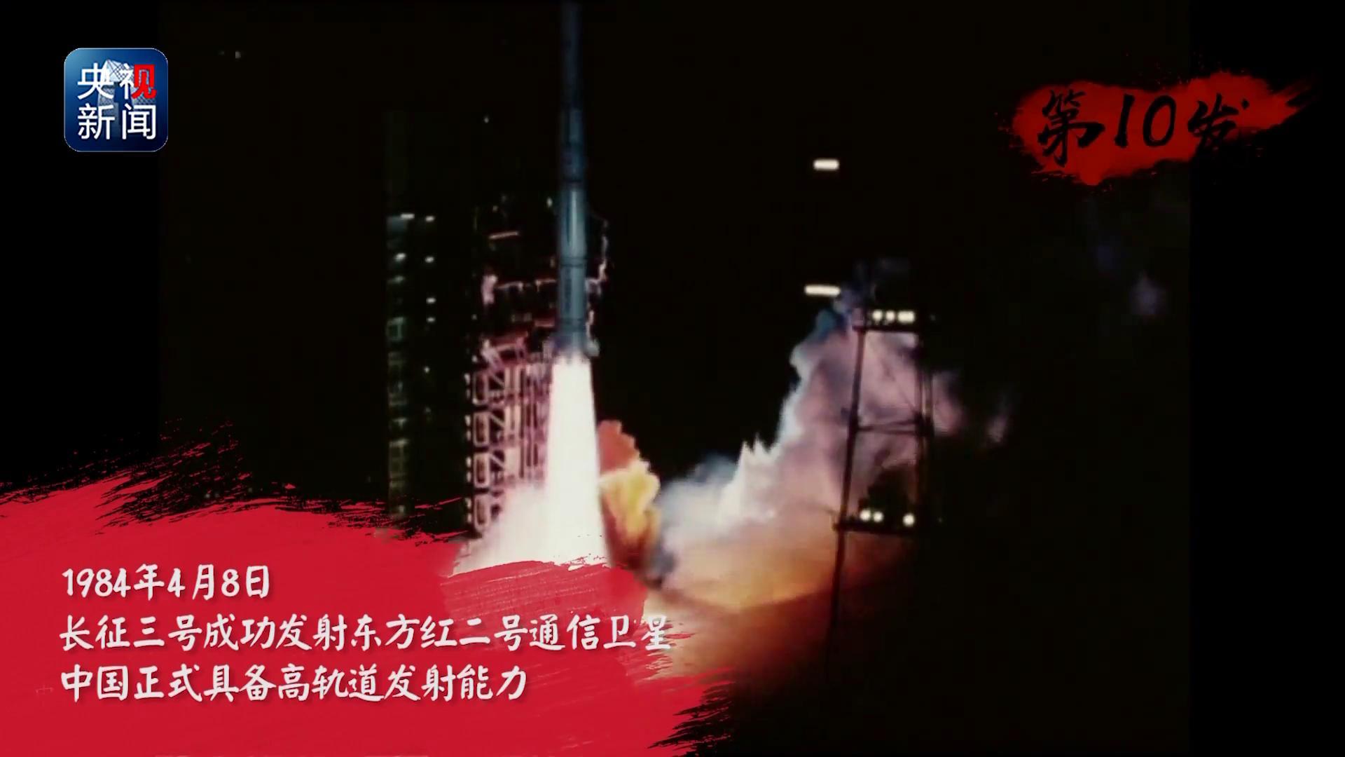 独家视频:120秒 看长征火箭辉煌历程