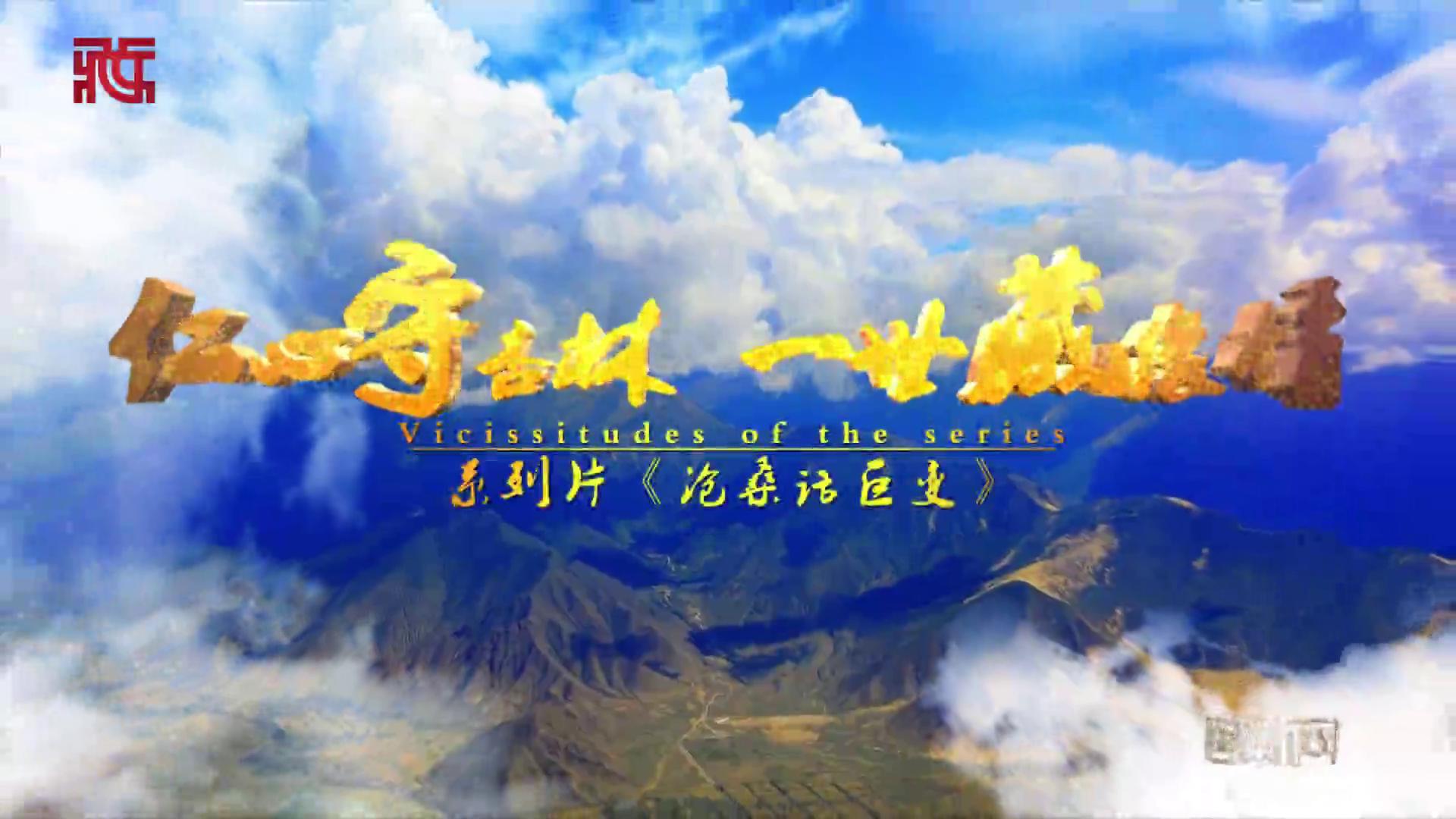 微视频系列片《沧桑话巨变》第四集:仁心守杏林 一世藏缘情