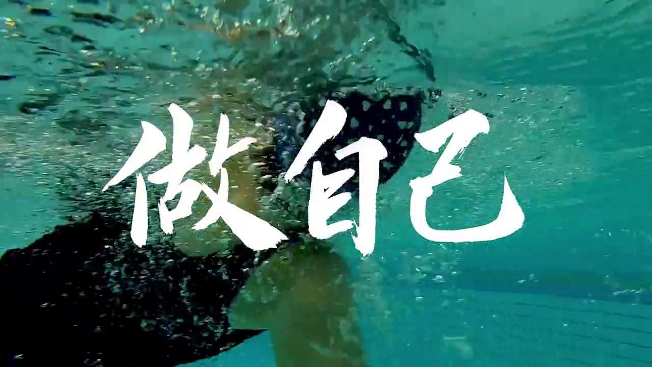 微纪录片 | 无奋斗,不青春