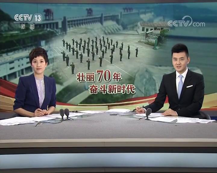 【壮丽70年 奋斗新时代】武警部队驻守三峡大坝 守卫国之重器