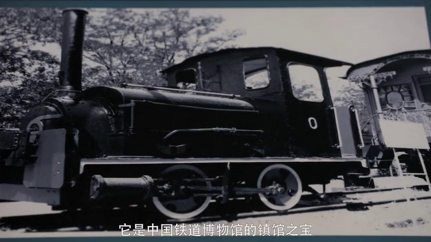 100多年前,它见证了中国铁路从零起步