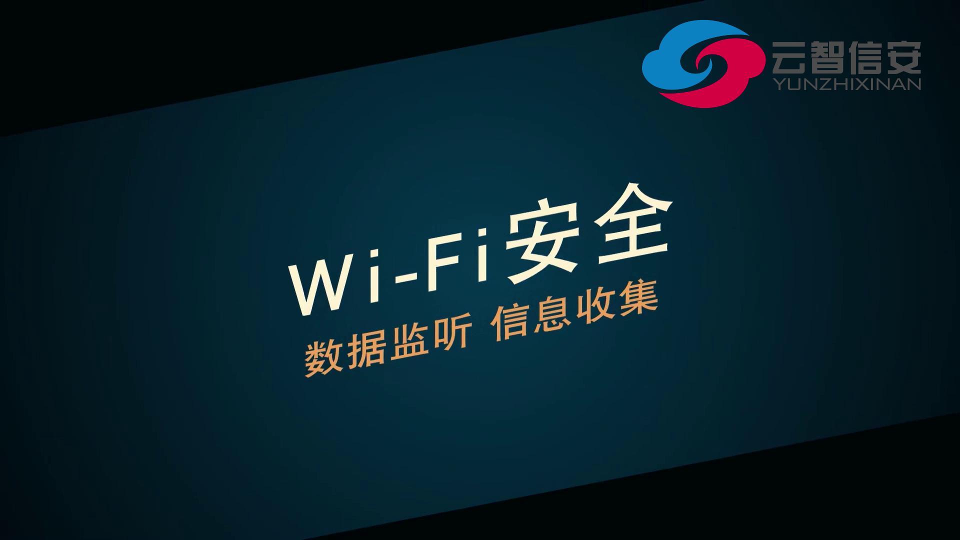 WiFi安全
