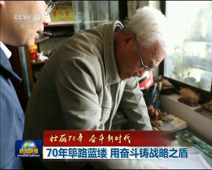 【壮丽70年 奋斗新时代】70年筚路蓝缕 用奋斗铸战略之盾