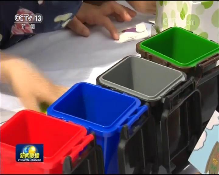 【央视快评】推行垃圾分类 践行绿色发展