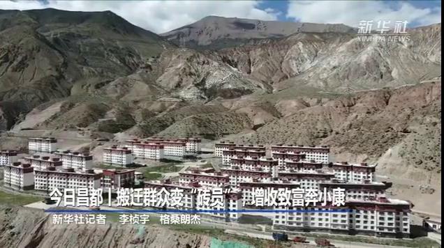 """西藏昌都:搬迁群众变""""砖员"""" 增收致富奔小康"""