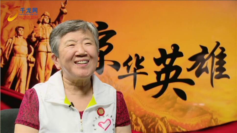 《京华英雄》我讲连维江