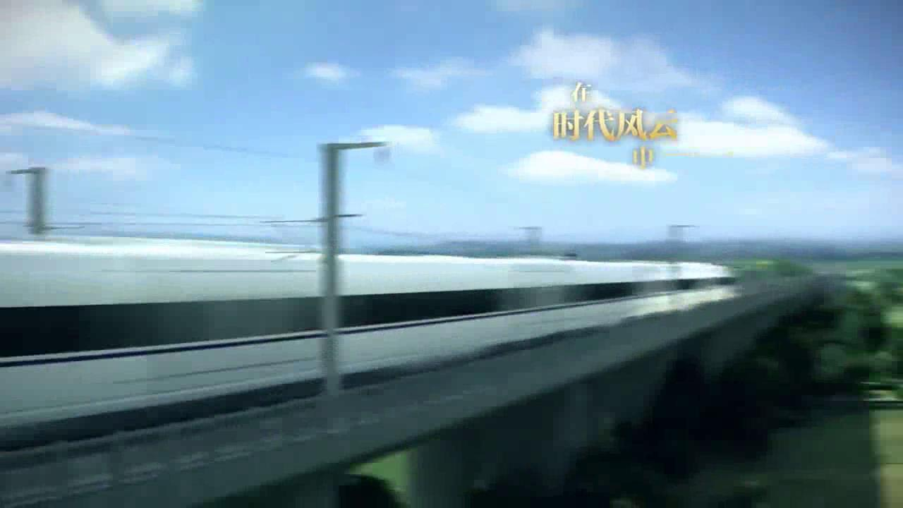 《坐着高铁看中国》宣传片