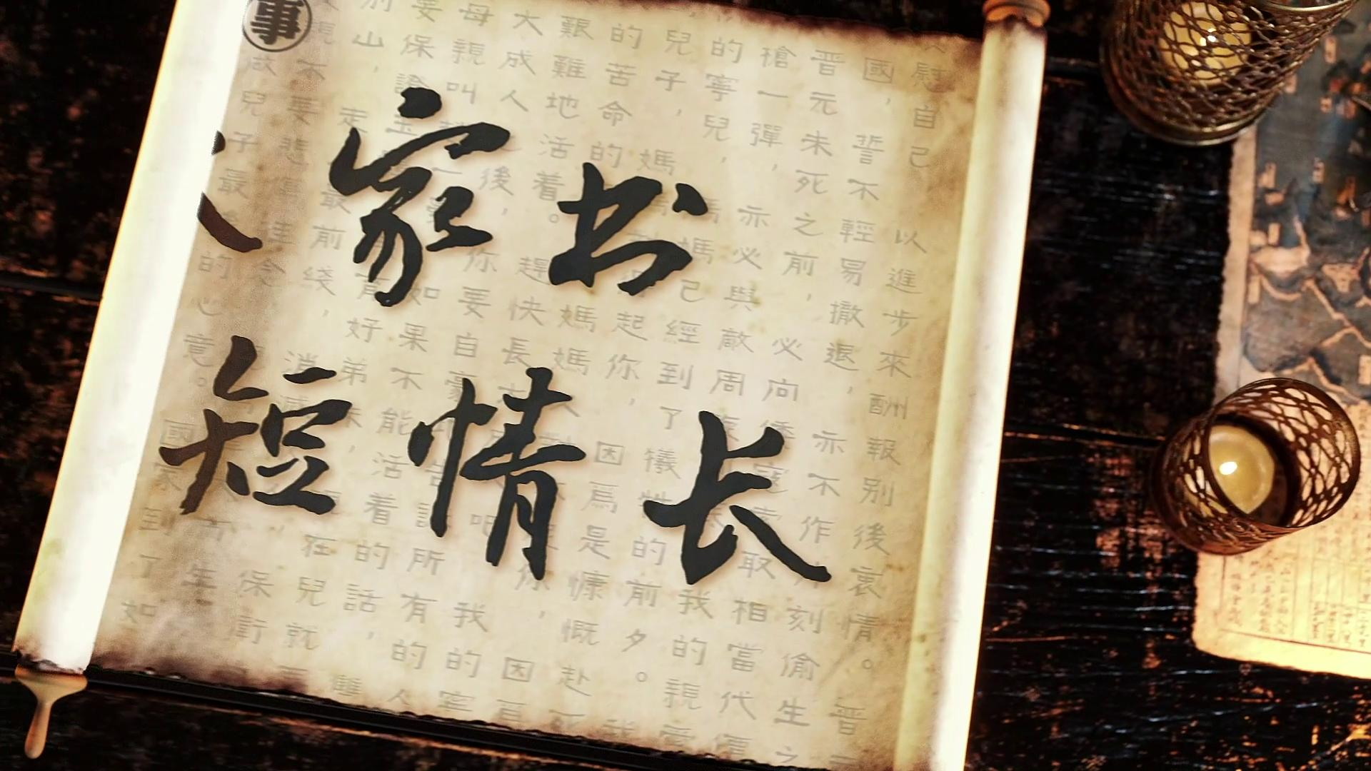 中国人的故事 | 烽火家书,纸短情长