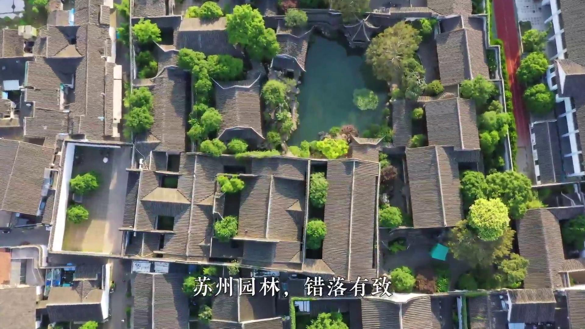 《生态中国·十期十美》江苏篇·灵秀姑苏醉江南