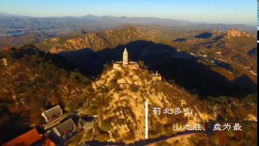 《生态中国·十期十美》天津篇·名山雄关启津门