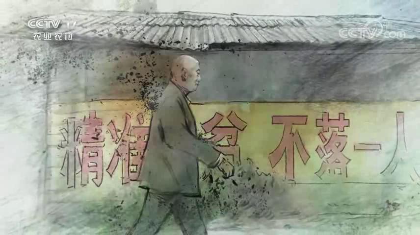 《遍地英雄下夕煙——致敬脫貧攻堅的人們》 第六集 扶智育根