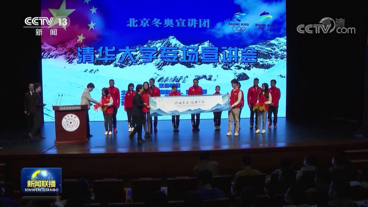 北京冬奥宣讲团走进百所高校普及冬奥知识