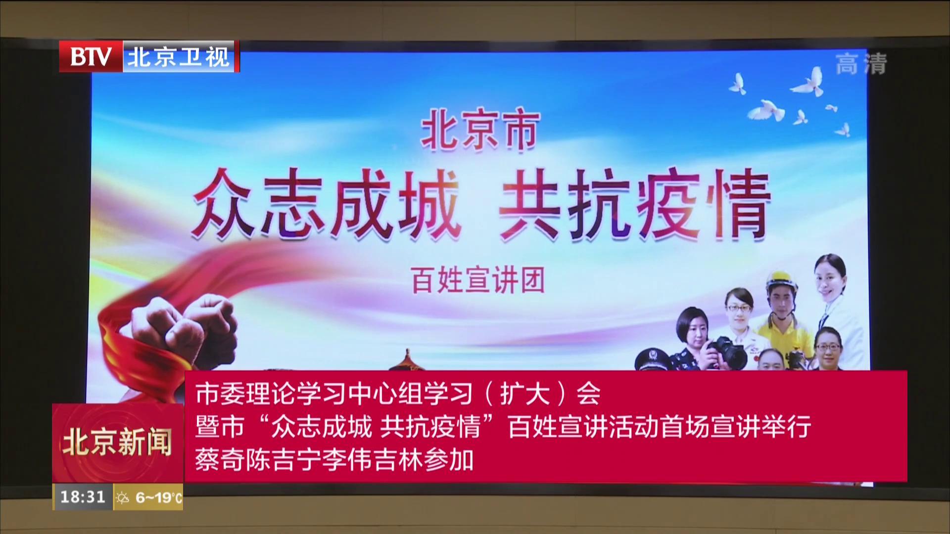 """北京市""""众志成城 共抗疫情""""百姓宣讲活动首场宣讲举行"""