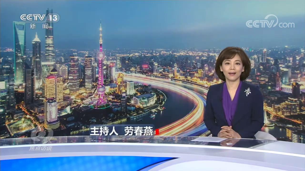 """焦点访谈丨中国经济现在怎么样?这份""""体检报告""""请查收"""