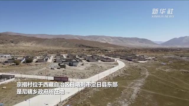 """珠峰脚下宗措村:""""向阳而生""""的新过法"""