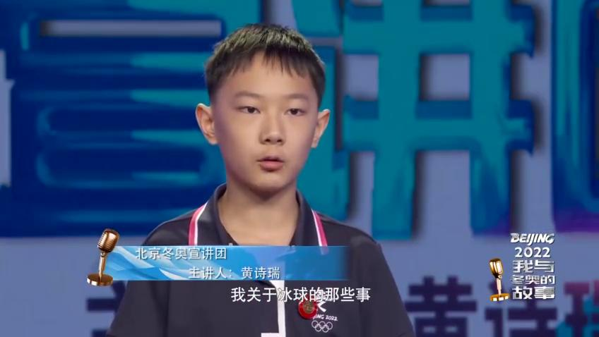 黄诗瑞:我成为了小运动员